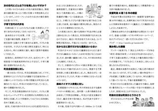 なす(奈須)憲一郎 活動報告書(三つ折りリーフレット)内面.jpg