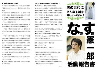 なす(奈須)憲一郎 活動報告書(三つ折りリーフレット)外面1.1.jpg